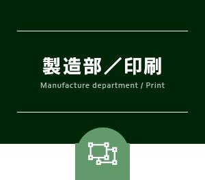 製造部/印刷