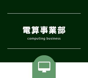 製造部/電算事業